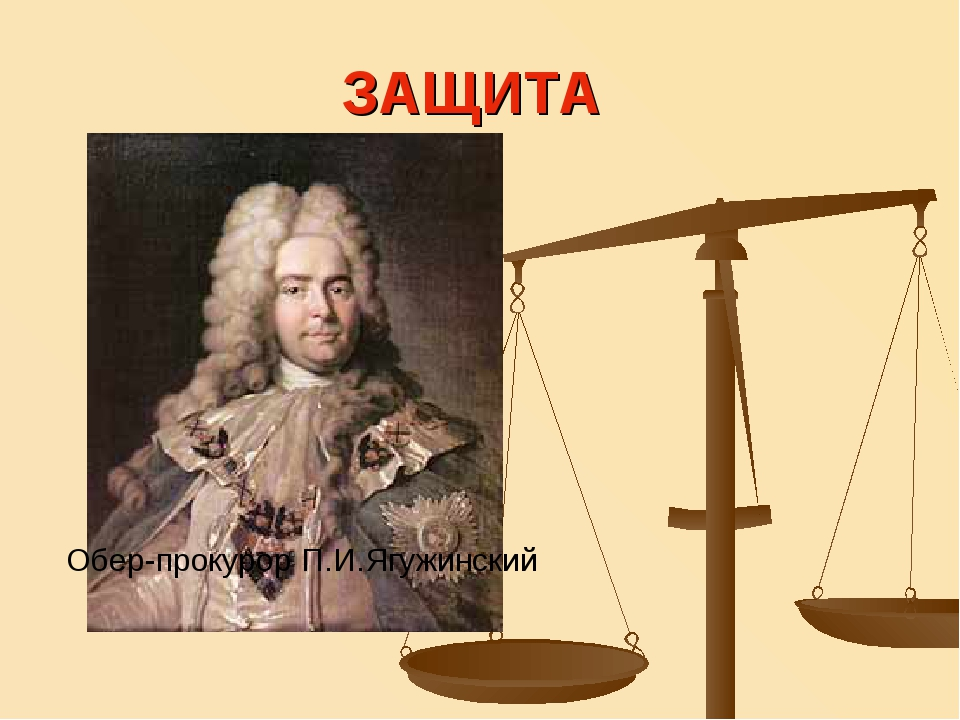 ЗАЩИТА Обер-прокурор П.И.Ягужинский