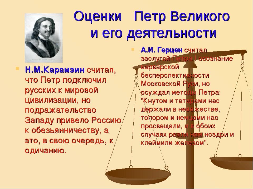Оценки Петр Великого и его деятельности Н.М.Карамзин считал, что Петр подключ...