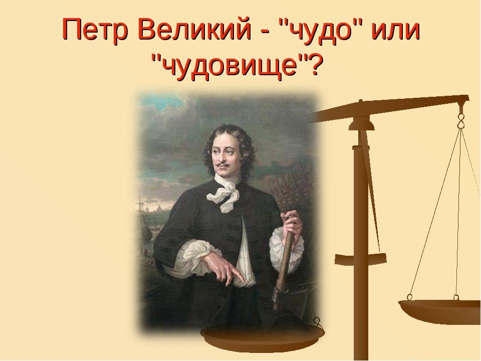 """Петр Великий - """"чудо"""" или """"чудовище""""?"""