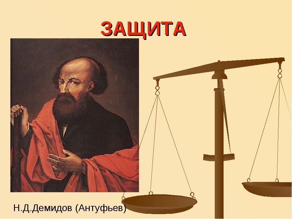 ЗАЩИТА Н.Д.Демидов (Антуфьев)