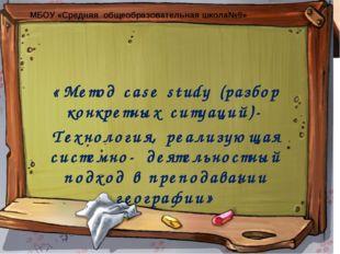 МБОУ «Средняя общеобразовательная школа№9»