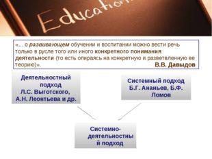 Деятельностный подход Л.С. Выготского, А.Н. Леонтьева и др. Системный подход