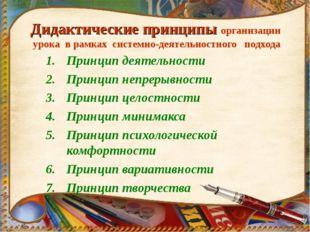 Дидактические принципы организации урока в рамках системно-деятельностного