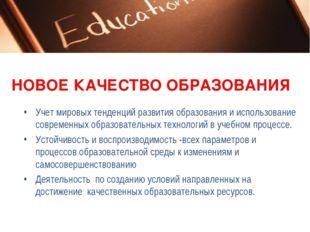 Учет мировых тенденций развития образования и использование современных образ