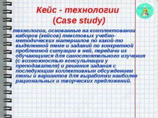 Кейс - технологии (Сase study) - технологии, основанные на комплектовании наб