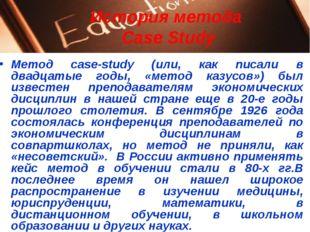 История метода Case Study Метод case-study (или, как писали в двадцатые годы,