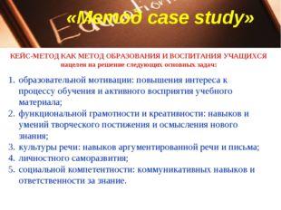 «Метод case study» КЕЙС-МЕТОД КАК МЕТОД ОБРАЗОВАНИЯ И ВОСПИТАНИЯ УЧАЩИХСЯ нац