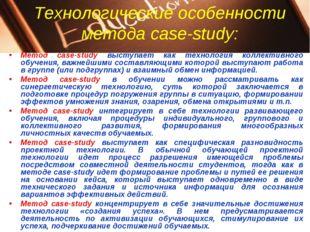 Технологические особенности метода case-study: Метод case-study выступает как