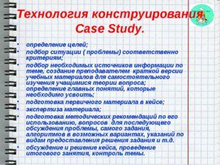 Технология конструирования Case Study. определение целей; подбор ситуации ( п
