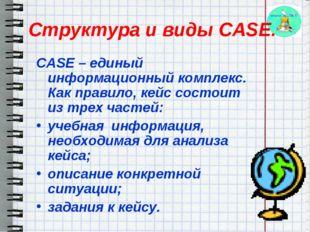 CASE – единый информационный комплекс. Как правило, кейс состоит из трех част