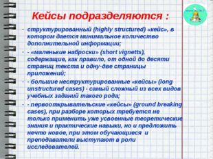 структурированный (highly structured) «кейс», в котором дается минимальное к