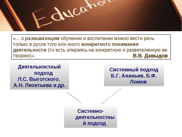 Деятельностный подход Л.С. Выготского, А.Н. Леонтьева и др. Системный подход...