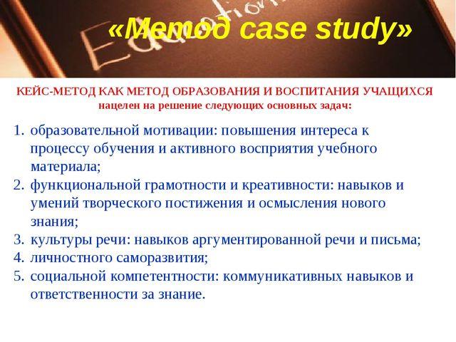 «Метод case study» КЕЙС-МЕТОД КАК МЕТОД ОБРАЗОВАНИЯ И ВОСПИТАНИЯ УЧАЩИХСЯ нац...