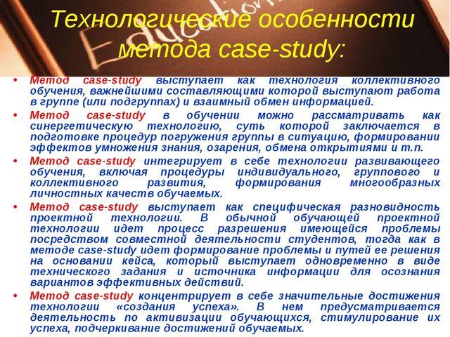 Технологические особенности метода case-study: Метод case-study выступает как...