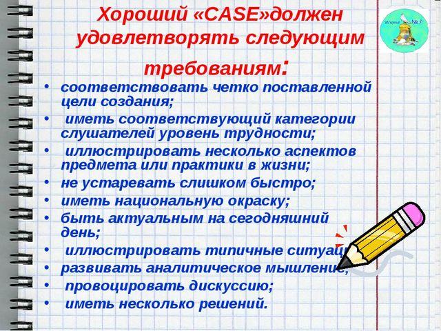 Хороший «CASE»должен удовлетворять следующим требованиям: соответствовать чет...