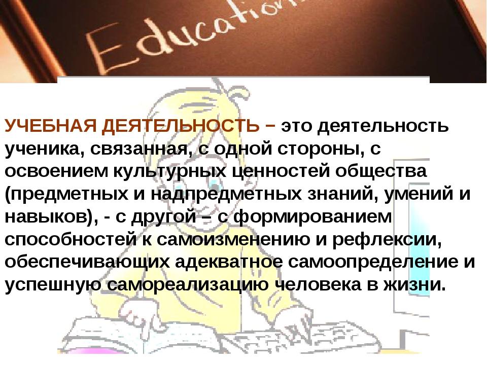 УЧЕБНАЯ ДЕЯТЕЛЬНОСТЬ − это деятельность ученика, связанная, с одной стороны,...