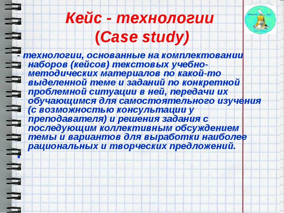 Кейс - технологии (Сase study) - технологии, основанные на комплектовании наб...