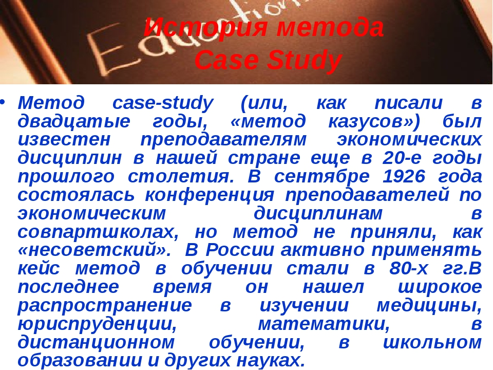 История метода Case Study Метод case-study (или, как писали в двадцатые годы,...