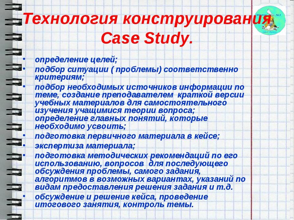 Технология конструирования Case Study. определение целей; подбор ситуации ( п...