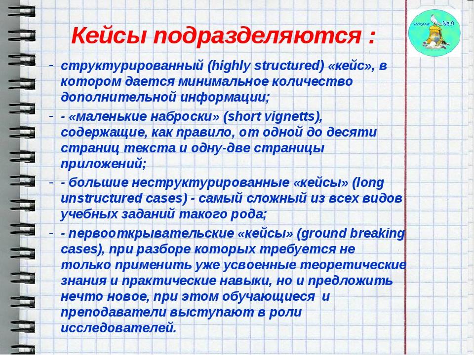 структурированный (highly structured) «кейс», в котором дается минимальное к...