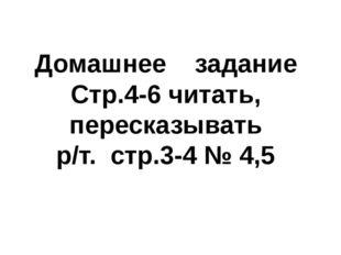 Домашнее задание Стр.4-6 читать, пересказывать р/т. стр.3-4 № 4,5