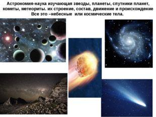 Астрономия-наука изучающая звезды, планеты, спутники планет, кометы, метеорит