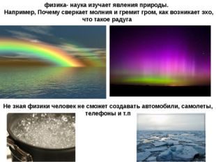 физика- наука изучает явления природы. Например, Почему сверкает молния и гре
