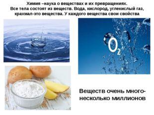 Химия –наука о веществах и их превращениях. Все тела состоят из веществ. Вода