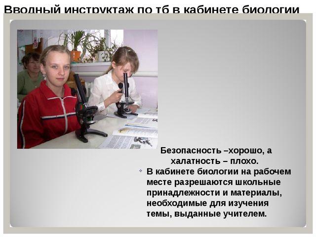 Вводный инструктаж по тб в кабинете биологии Безопасность –хорошо, а халатнос...