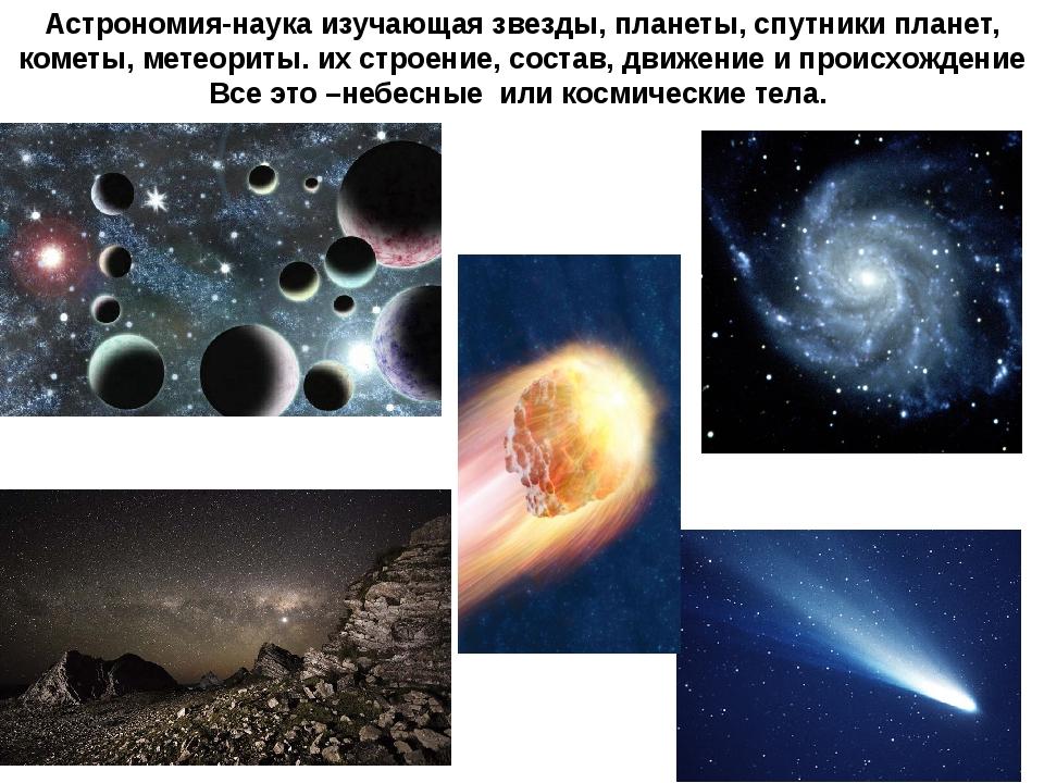 Астрономия-наука изучающая звезды, планеты, спутники планет, кометы, метеорит...