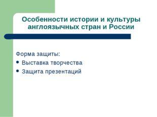 Особенности истории и культуры англоязычных стран и России Форма защиты: Выст
