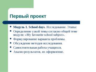 Первый проект Модуль 1. School days. Исследование. Этапы: Определение узкой т