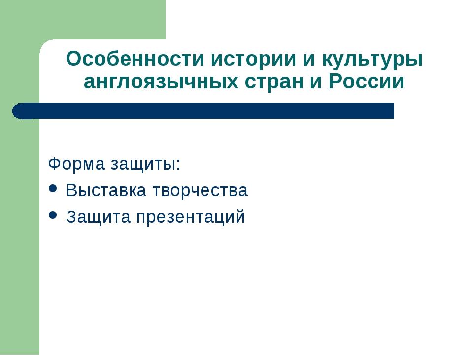 Особенности истории и культуры англоязычных стран и России Форма защиты: Выст...