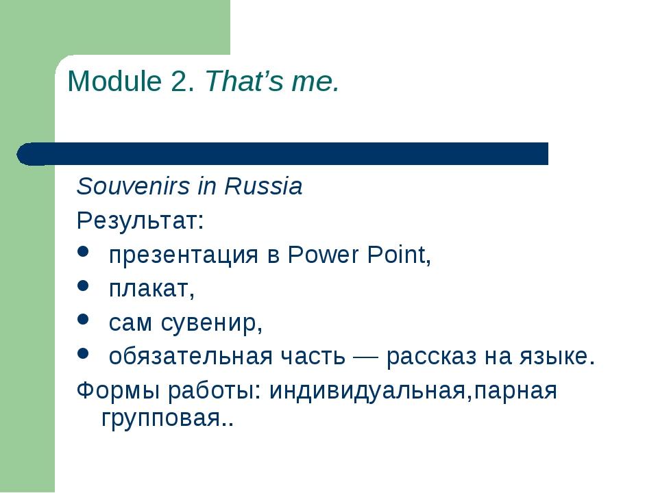Module 2. That's me. Souvenirs in Russia Результат: презентация в Power Point...