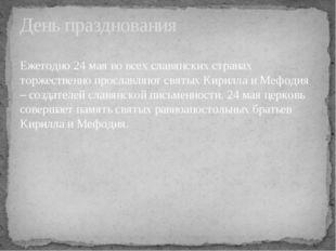 Ежегодно 24 мая во всех славянских странах торжественно прославляют святых Ки