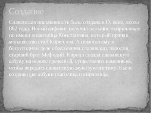 Славянская письменность была создана в IХ веке, около 862 года. Новый алфавит