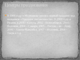 В 1986 году в Мурманске прошел первый праздник под названием «Праздник письме