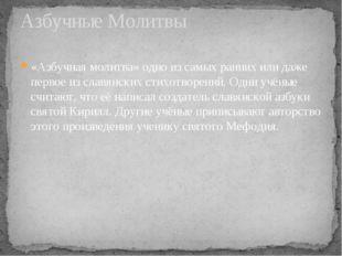 «Азбучная молитва» одно из самых ранних или даже первое из славянских стихотв