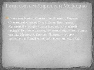 Слава вам братья, славян просветители, Церкви Славянской Святые Отцы! Слава В
