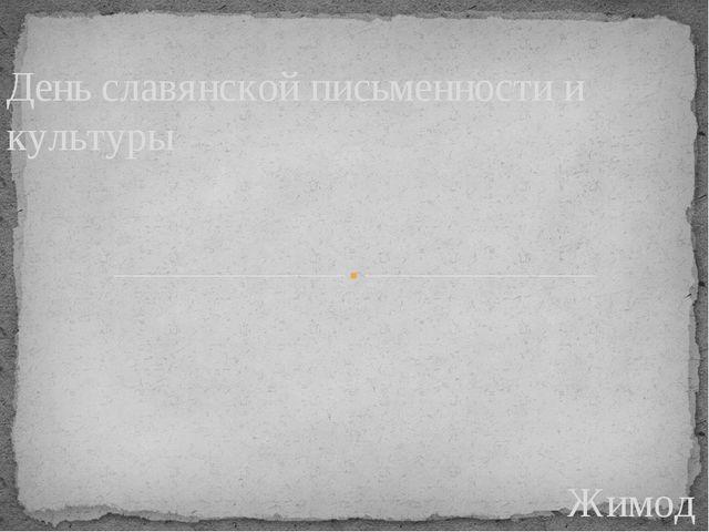 Жимодова Наталья Александровна День славянской письменности и культуры