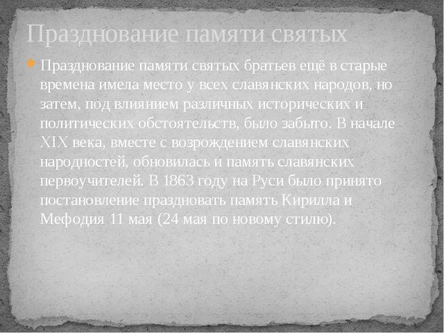 Празднование памяти святых братьев ещё в старые времена имела место у всех сл...