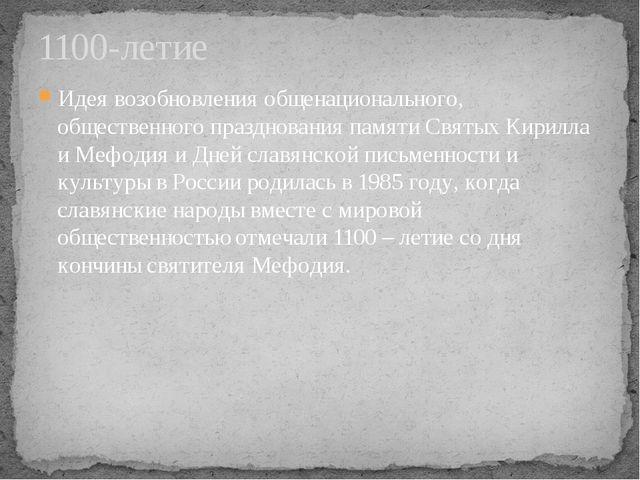 Идея возобновления общенационального, общественного празднования памяти Святы...