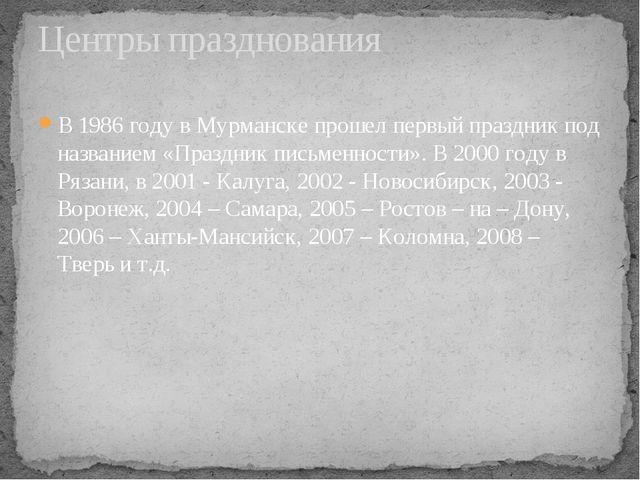 В 1986 году в Мурманске прошел первый праздник под названием «Праздник письме...