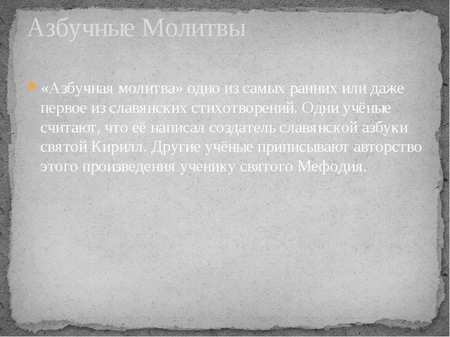 «Азбучная молитва» одно из самых ранних или даже первое из славянских стихотв...