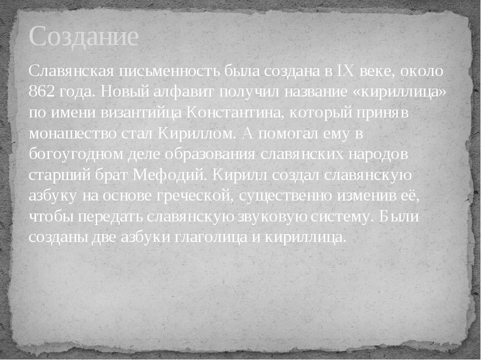 Славянская письменность была создана в IХ веке, около 862 года. Новый алфавит...