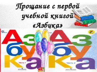 Прощание с первой учебной книгой «Азбука»