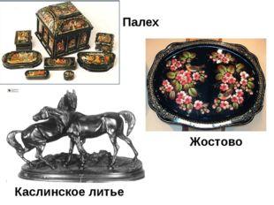 Палех Жостово Каслинское литье