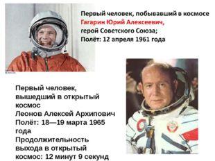 Первый человек, вышедший в открытый космос Леонов Алексей Архипович Полёт: 18