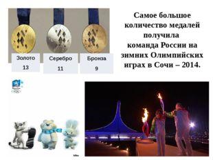 Самое большое количество медалей получила команда России на зимних Олимпийски