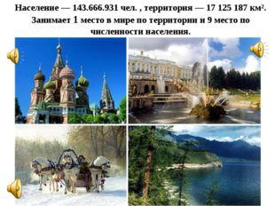 Население — 143.666.931 чел. , территория — 17 125 187 км². Занимает 1 место